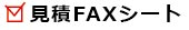FAX用見積シート